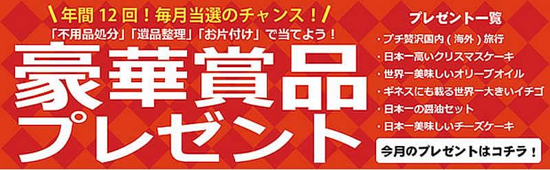 北海道片付け110番「豪華賞品プレゼント」