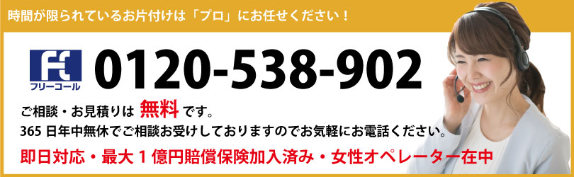 北海道片付け110番へのお問い合わせはこちら