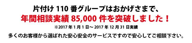 北海道片付け110番は、グループトータル年間相談実績85000件を突破しました!多くのお客様から選ばれた安心安全のサービスですので安心してご相談下さい。