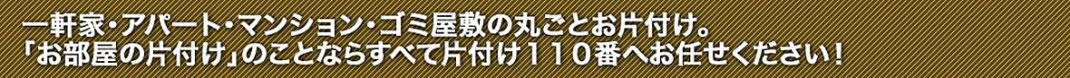 お部屋の片付けのことならすべて北海道片付け110番へお任せ下さい!