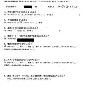 小樽市にて不要ごみの回収処分 お客様の声