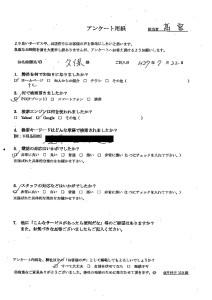 札幌市にて家具の引き取り処分のご依頼 お客様の声