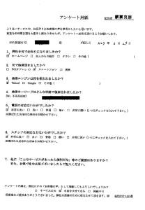 札幌市にてリサイクル家電の回収処分のご依頼 お客様の声