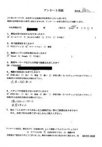 赤井川村にて不用品の回収処分のご依頼 お客様の声