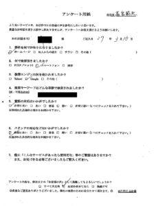 上川町にて大型ごみの回収処分のご依頼 お客様の声