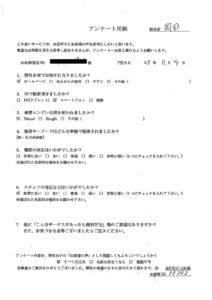 札幌市白石区にて、クローゼット回収ご依頼 お客様の声