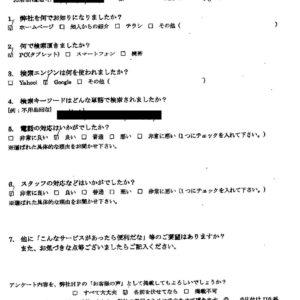 函館市にて不用品の回収 お客様の声