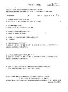 函館市にて大型ゴミの回収 お客様の声