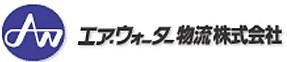 エア・ウォーター物流株式会社 札幌環境営業所