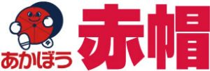 赤帽北海道軽自動車運送協同組合北見支部