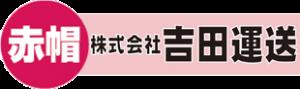 株式会社吉田運送