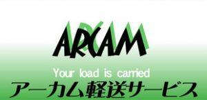アーカム軽送サービス