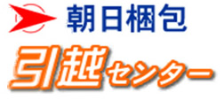 株式会社朝日梱包引越センター