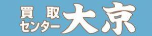 有限会社買取りセンター大京