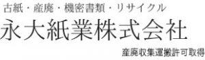 永大紙業株式会社
