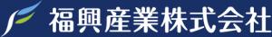 福興産業株式会社