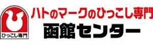 ハトのマークのひっこし専門 函館センター