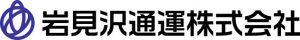 岩見沢通運株式会社