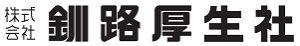 株式会社釧路厚生社