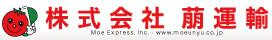 株式会社萠運輸 札幌営業所