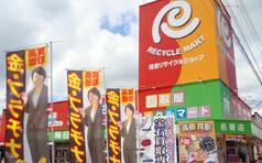 リサイクルマート 名寄店