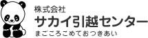 株式会社サカイ引越センター 札幌支社