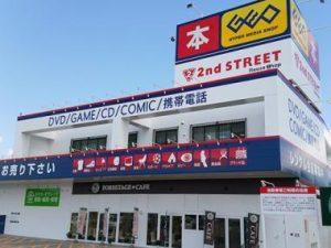セカンドストリート 札幌手稲店
