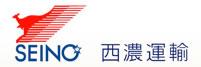 北海道西濃運輸株式会社 室蘭営業所