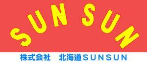 株式会社北海道SUNSUN