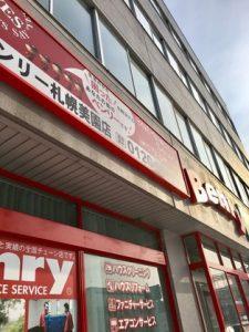 ベンリー札幌美園店