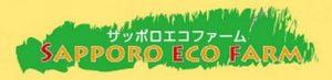 札幌エコファーム
