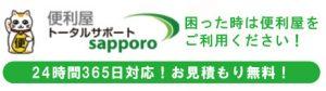 トータルサポート札幌