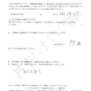 函館市で墓石の解体撤去・処分のご依頼 お客様の声