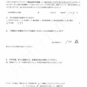 【札幌市西区】大きなツララの即日撤去☆すぐに来てもらえて助かったとお喜びいただけました。