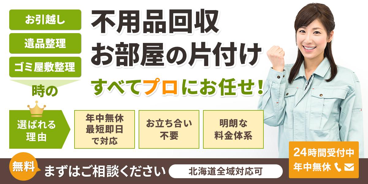 北海道の不用品回収処分買取りなら北海道(札幌)片付け110番